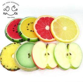 【メール便】食品サンプル フルーツ コースター( メロン パイナップル スイカ リンゴ グレープフルーツ )【食べちゃいそうなフルーツコースター】フルーツ 果物 食器 かわいい 手作り