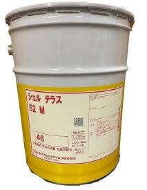 【個人宅配送可】シェル テラスS2M46(20L)※画像一覧に製品カタログ添付しております