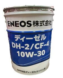 【個人宅配送可】ディーゼルDH-2/CF-4 10W-30(20L)※画像一覧に製品カタログ添付しております
