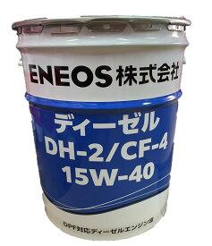 【個人宅配送可】ディーゼルDH-2/CF-4 15W-40(20L)※画像一覧に製品カタログ添付しております