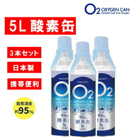 【酸素缶5L 3本セット】酸素純度約95% 日本製 酸素缶 携帯酸素 酸素スプレー 5リットル 酸素チャージ 酸素補給 コンパクトサイズ O2 oxygen can 東亜産業 TOAMIT 送料無料