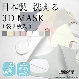 即送 マスク 接触冷感 日本製 洗える ひんやり 冷感マスク 冷たい 布 マスク 3Dフィット UVカット フェイスマスク 熱中症対策 レギュラー ジュニア 大人 uvカットマスク