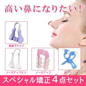 ノーズアップ 鼻クリップ 鼻プチ 鼻筋セレブ(4個セット)