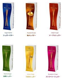 送料無料 バトンドール グリコ glico Baton D'or 地域限定品 6種セット ご要望承ります お菓子