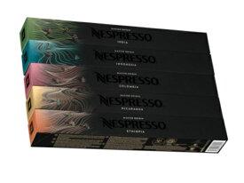 Nespresso ネスプレッソ マスターオリジン シリーズ 5種 1本 10個入 カプセル x 5本 合計 50 カプセル