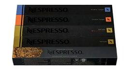 Nespresso ネスプレッソ カプセル マイルド タイプ 5種 1本 10個入 カプセル x 5本 合計 50 カプセル リヴァント ヴォリュート ヴィヴァルト・ルンゴ リニツィオ・ルンゴ ヴォリュート・デカフェ セット 詰め合わせ