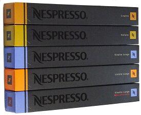 Nespresso ネスプレッソ マイルド タイプ 5種 1本 10個入 カプセル x 5本 合計 50 カプセル