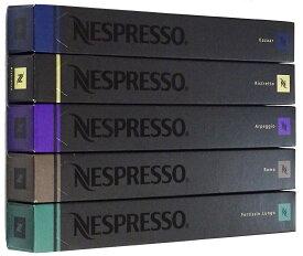 Nespresso ネスプレッソ ストロング タイプ 5種 1本 10個入 カプセル x 5本 合計 50 カプセル