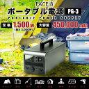 ポータブル電源 大容量 450,000mAh 1440Wh 最大出力 3000W 日本メーカー ポータブル 電源 キャンプ 蓄電池 家庭用蓄電…