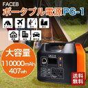 ポータブル電源 大容量 110000mAh 407Wh 蓄電池 最大出力350W 日本メーカー 正弦波 FACE8 家庭用蓄電池 ポータブルバ…