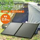 ソーラーパネル 100W 18V 超軽量 折り畳み 折りたたみ FACE8 SP-1 ポータブル電源 家庭用 充電 電源 バッテリー コン…
