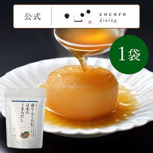 香りふくらむ日本のうまみだし(8g×20パック入) こころダイニング 公式ショップ レシピも公開