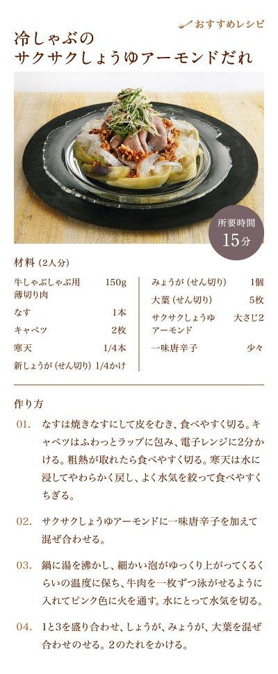サクサクしょうゆアーモンド3個入セット万能調味料ご飯のお供お取り寄せグルメおにぎりの具お弁当のおかずおつまみ発酵のちからシリーズフリーズドライの醤油ローストアーモンドフライドオニオンフライドガーリックガーリック