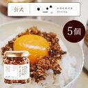 サクサクしょうゆアーモンド5個入セット ご飯のお供 おにぎりの具 万能調味料 こころダイニング 公式ショップ レシピ…