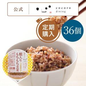 【 定期購入 】糀入りもちもち玄米 160g 36パック入り 玄米パックごはん ごはんパック ご飯パック レトルトパック もち麦 黒米ブレンド