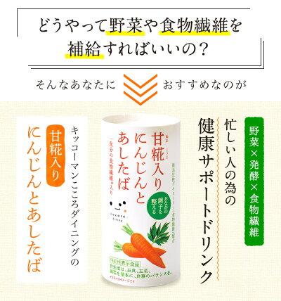 にんじんとあしたばのジュース18本詰め合わせ腸活ヘルシードリンク野菜ジュース甘糀入り