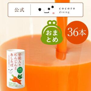 にんじんとあしたばのジュース 36本 詰め合わせ 腸活 ヘルシードリンク 野菜ジュース 甘糀入り βカロテン 食物繊維 ポリフェノール
