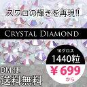 オーロラ 10グロス 1440粒 最高品質ラインストーン Crystal Diamond 業務用 卸 サロン価格 スワロフスキーの代用品 スワロに限りなく近い輝...