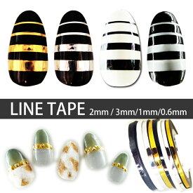 【速達メール便対応】ラインテープ 0.6mm 1mm 2mm 3mm ネイルテープ メタリックテープ 極細 極太 ジェルネイル レジン