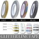 グリッターラインテープ 1mm 2mm 3mm幅(1本)ラメライン ラメ ネイル ジェルネイル ラメジェルの代わりに!レジン