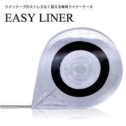 ラインテープ専用ケースイージーライナーグリッターテープラインテープが使いやすくなる!0.6mm1mm2mm3mm対応ジェルネイルレジン