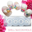 Shellsilicon