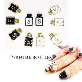 【SALE!!!】コロンネイルパーツ(5個)香水瓶 5番 No.5 コロン パフュームcocoネイルパーツ