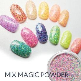 ミックスマジックパウダー 8色 シュガーパウダー ミックスツイード ツイードネイル ツイード ミックスラメ ラメ グリッター ホログラム レジン ハンドメイド