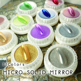 11色 マイクロソリッドミラーパウダー 固形 ミラーパウダー カラーミラーパウダー クロムパウダー 鏡面 メタリック メタリックゴールド ジェルネイル