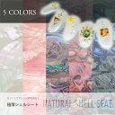 シェルシート(1枚)天然貝シール シェルシール シェルネイル 極薄シェル