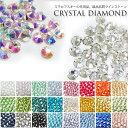 【あす楽】【10グロス1440粒】スワロフスキーの代用品!最高品質 ガラスラインストーン CRYSTAL DIAMOND クリスタルダ…