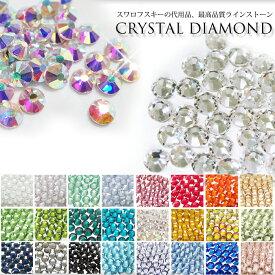 【あす楽】【10グロス1440粒】スワロフスキーの代用品!最高品質 ガラスラインストーン CRYSTAL DIAMOND クリスタルダイヤモンド デコ・ネイル 衣装 手芸 クラフト レジン グロス 1440粒 SS3 SS5 SS6 SS8 SS10 SS12