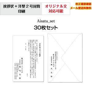 【挨拶状】 法人 個人 会社設立 店舗 移転案内 10枚から 単カード 洋型封筒 セット 印刷 オリジナル文書 作成可能 校正確認無料 メール便 送料無料 選べる挨拶文 書体 Aisatu-set30