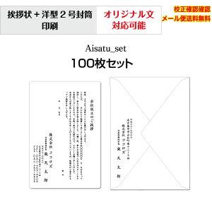 【挨拶状】 法人 個人 会社設立 店舗 移転案内 10枚から 単カード 洋型封筒 セット 印刷 オリジナル文書 作成可能 校正確認無料 メール便 送料無料 選べる挨拶文 書体 Aisatu-set100