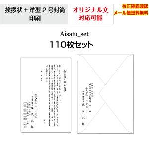 【挨拶状】 法人 個人 会社設立 店舗 移転案内 10枚から 単カード 洋型封筒 セット 印刷 オリジナル文書 作成可能 校正確認無料 メール便 送料無料 選べる挨拶文 書体 Aisatu-set110