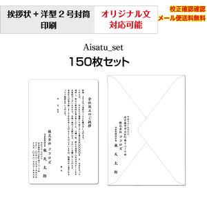 【挨拶状】 法人 個人 会社設立 店舗 移転案内 10枚から 単カード 洋型封筒 セット 印刷 オリジナル文書 作成可能 校正確認無料 メール便 送料無料 選べる挨拶文 書体 Aisatu-set150