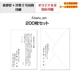 【挨拶状】 法人 個人 会社設立 店舗 移転案内 10枚から 単カード 洋型封筒 セット 印刷 オリジナル文書 作成可能 校正確認無料 メール便 送料無料 選べる挨拶文 書体 Aisatu-set200