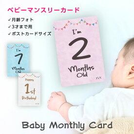 【月齢 フォト】 ベビー マンスリーカード  3才まで使える 月齢フォト カード ハガキサイズ 送料無料 出産祝い 誕生日 記念日 初節句 お祝い かわいい おしゃれ パステル