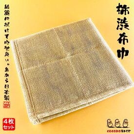 【4枚セット】抗菌 柿渋 ふきん ~8重のガーゼ (かや素材)の贅沢仕様で、気持ちの良い拭き心地 と高い 拭き取り性能 糸から 日本製