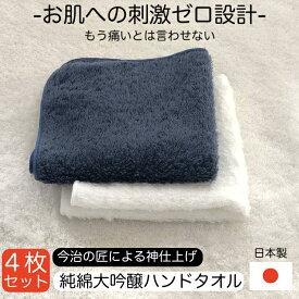 ハンドタオル お好きな色 4枚 よりどり セット 軽量 スキンケア 今治 日本製 敏感肌 スーピマコットン 軽量 薄手 アトピー のあなたに捧げる極上の肌ざわり 純綿大吟醸