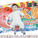 出産祝い 名入れ バスタオル 男の子 身長計付き 大漁旗 鯛と富士山 おもしろ 和風 和柄 漢字 名前入り ベビー 赤ちゃん 孫 たい タイ …