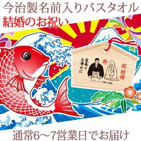 【約7営業日でお届け可】 名入れ バスタオル めでたい大漁旗 鯛と絵馬 今治製 大判 名前入り おもしろ プレゼント 結婚祝い 友人 同僚 男性 女性 贈り物 誕生日 日本製 ココロコ