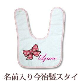 34a324b4271386 出産祝い 名入れ スタイ 赤ちゃんに優しい今治タオル生地 日本製 名前入り よだれかけ