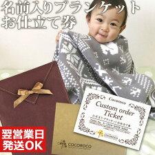 出産祝いギフト券今治製ブランケット「ひだまり」お仕立て券お相手様に名入れの情報を記入していただく出産祝い女の子男の子赤ちゃんベビー毛布コットン100%オーダーメイド日本製百日祝い入園祝いココロコ