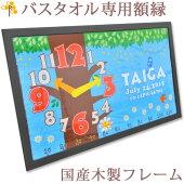 バスタオル(120×70cm)専用国産木製フレーム額縁透明アクリル板で安心【ココロコセレクト】【代引き不可】