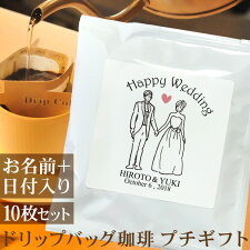 結婚式二次会プチギフト新郎新婦洋装B名入れドリップバッグ珈琲10枚セットコーヒーギフトプレゼント【ココロコ】