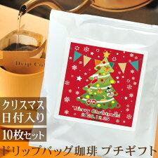 クリスマスプチギフトクリスマスツリードリップバッグ珈琲10枚セット日付プリント変更OKコーヒーギフトプレゼント【ココロコ】