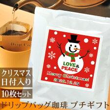クリスマスプチギフト雪だるまドリップバッグ珈琲10枚セット日付プリント変更OKコーヒーギフトプレゼント【ココロコ】