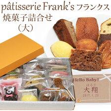 出産内祝い名入れFrank's(フランクス)焼菓子詰合せセット(大)名入れ無料記念ギフトプレゼントお菓子スイーツアソート【ココロコ】