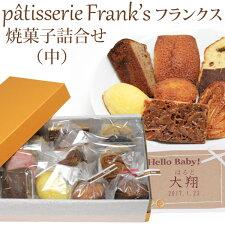 出産内祝い名入れFrank's(フランクス)焼菓子詰合せセット(中)名入れ無料記念ギフトプレゼントお菓子スイーツアソート【ココロコ】